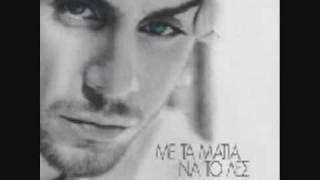 Смотреть клип песни: Giorgos Mazonakis - Mi Mou Zitas