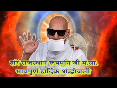 Ahimsa Diwakar Shere Rajasthan Pravatak Shri RUP MUNI M.SA.  SHRADHANJALI