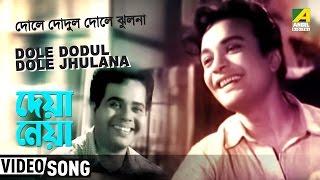 Dole Dodul Dole Jhulana | Deya Neya | Bengali Movie Song | Manabendra Mukherjee, Shyamal Mitra