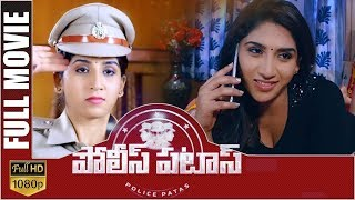 Police Patas Telugu Full Movie | Latest Telugu Full Movies 2019 | TVNXT Telugu Exclusive Movie