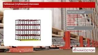 Набивные стеллажи (Глубинные)(Стеллажное оборудование глубинного типа помогает эффективно задействовать площадь складского помещения..., 2014-05-23T07:16:08.000Z)