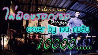 ไม่ผิดหรอกเธอ - 7 Days Crazy (Cover) By เจนอารมณ์ดี