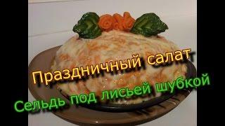 Праздничный салат | Сельдь под лисьей шубкой