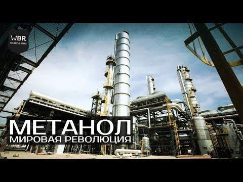Метанол - Мировая революция (Док. фильм) / RUS