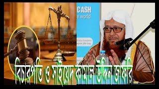 বিচারপতি ও Sayed Kamaluddin Zafree