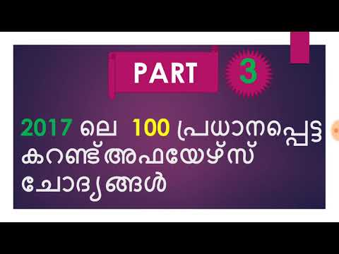 Important psc current affairs 2017part 3,LGS current affairs2017, veo current affairs 2017