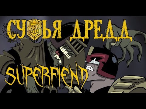 Судья Дредд: Superfiend (Русский Дубляж)