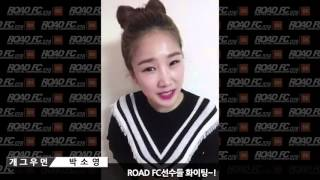 XIAOMI ROAD FC 028 STAR MESSAGE 'COMEDIAN' PARK SO YOUNG.