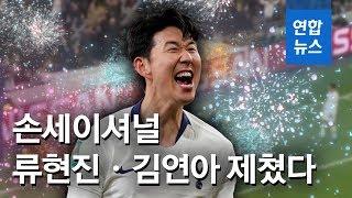 손흥민, '한국인이 사랑하는 스포츠 스타' 1위 등극……