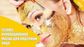 Золотая маска для лица отзывы цена