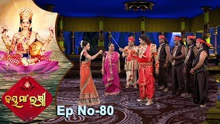 Jai Maa Laxmi | Odia Devotional Serial | ଆଧ୍ୟାତ୍ମିକ କାର୍ଯ୍ୟକ୍ରମ | Full Ep 80