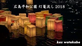 広島平和公園灯篭流し2018