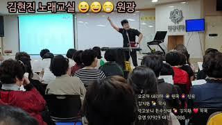 김현진 노래교실 ? 광주 금호 원광신협(월) ? 오르락…