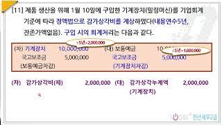 108.결산-객관식11.국고보조금 회계처리