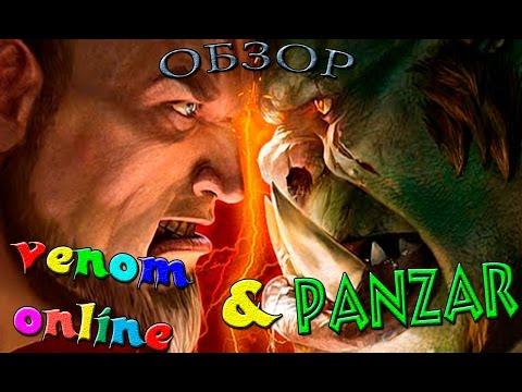 видео: Обзор на игру panzar