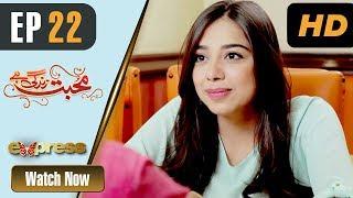Pakistani Drama | Mohabbat Zindagi Hai - Episode 22 | Express Entertainment Dramas | Madiha