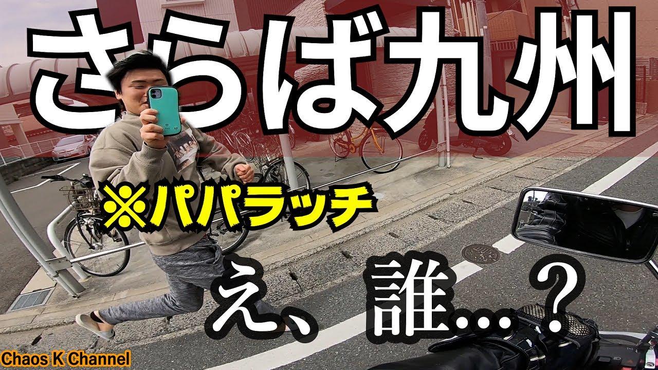 さよなら、九州。そして変な奴に追われました...。【バイク】【モトブログ】