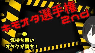 [LIVE] 【キモオタ選手権2nd】超ハイレベルキモオタの祭典【VTuber】