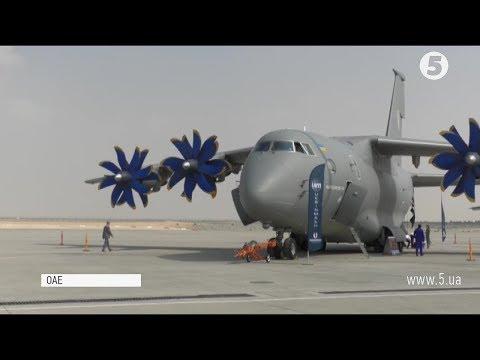 Dubai Airshow 2017: презентація вантажного літака Ан-132
