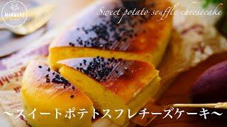 【材料4つ!】ふわしゅわしっとりスイートポテトスフレチーズケーキの作り方。
