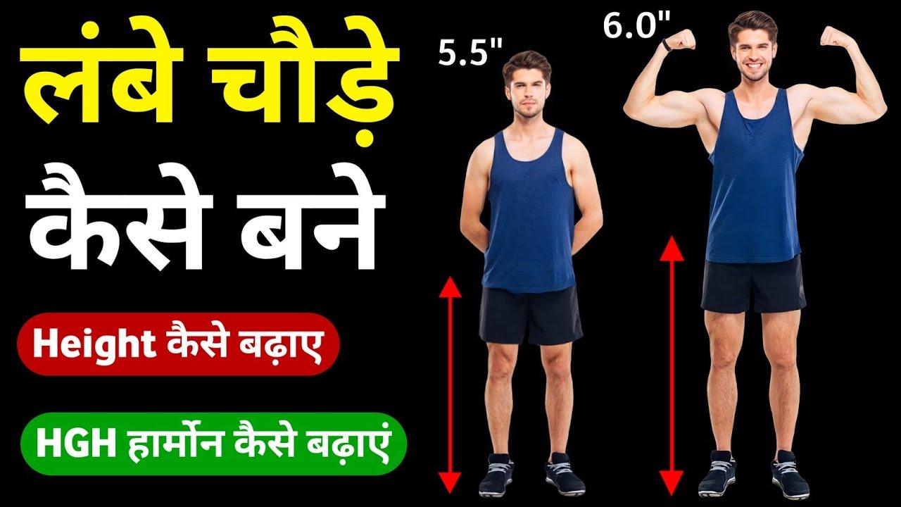 लंबाई कैसे बढ़ाएं | Height kaise badhate hain | Height increase foods | HGH kaise badhye