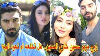 فيصل الفيصل زوج مريم حسين 7