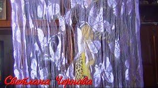 Штора с Алиэкспресс  /Curtain with Aliexpress