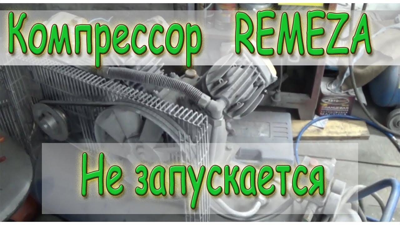 Не запускается компрессор, поломка, стартовый конденсатор. REMEZA