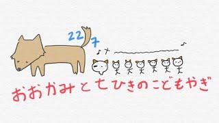 22/7 #せいゆうろうどくかい 「おおかみと七ひきのこどもやぎ」