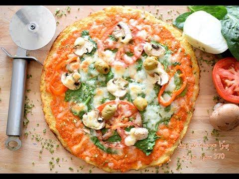 صورة  طريقة عمل البيتزا طريقة عمل بيتزا صحية للدايت بعجينة القرنبيط أو الزهرة بدون دقيق او خميرة طريقة عمل البيتزا من يوتيوب