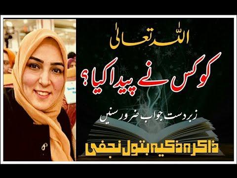 Allah ko Kis Nay Paida Kiya | Zabardast Jawab | Zakira Zakia Batool Najafi