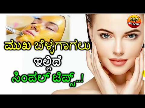 face whitening simple tricks in kannada |  kannada beauty tips