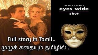 Eyes Wide Shut (1999) movie in tamil | Eyes Wide Shut tamil review | Plot summary | vel talks