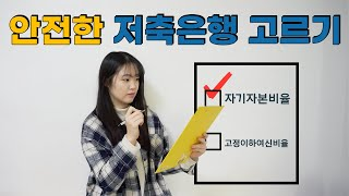 저축은행 정기예금 상품 소개 + 재무건전성 파악하기!