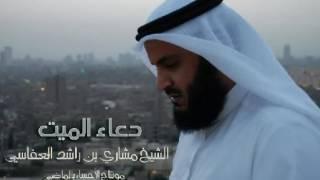 دعاء الميت العفاسي mp3   YouTube