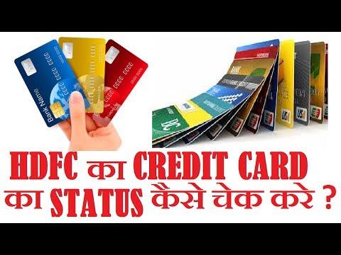how-to-check-hdfc-credit-card-status-hdfc-का-क्रेडिट-कार्ड-स्टेटस-कैसे-चेक-करते-है-?