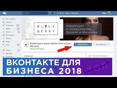 Новые фишки вконтакте для Бизнеса 2018/2019