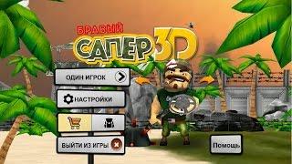 Бравый Сапер 3D(, 2014-09-21T16:31:10.000Z)