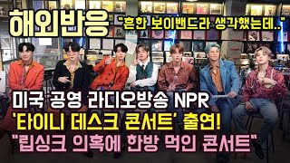 """[해외반응] BTS 방탄소년단 타이니 데스크 콘서트 출연! """"립싱크 의혹에 한방 먹인 콘서트"""""""