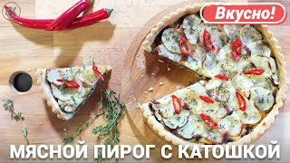 Пирог с Мясом и Картошкой | Potato Cake Recipe | Вадим Кофеварофф