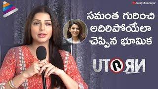 Bhumika SUPERB WORDS about Samantha   U Turn Telugu Movie   Aadhi Pinisetty   Rahul Ravindran