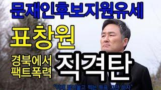 [표창원의 문재인지원유세이야기]_경북에서 지역감정을 이야기하다