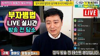 부자병법 LIVE 실시간 (방송 전 담소)