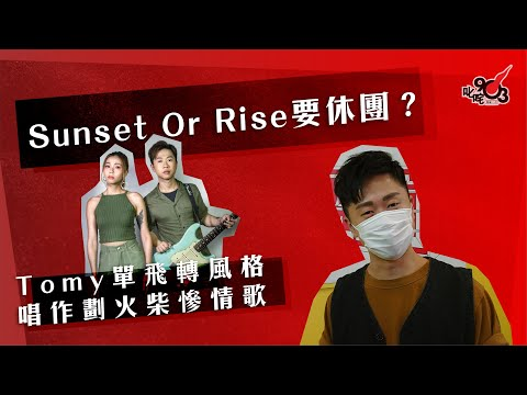 Sunset Or Rise要休團?Tomy單飛轉風格 唱作劃火柴慘情歌