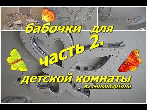 видео: Как сделать бабочку из гипсокартона своими руками ч.2. Фигурный Потолок. Пошаговая инструкция.