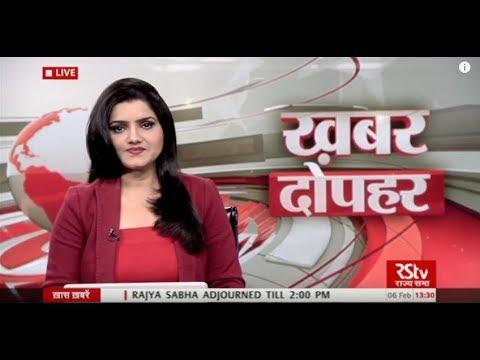 Hindi News Bulletin   हिंदी समाचार बुलेटिन – Feb 06, 2018 (1:30 pm)