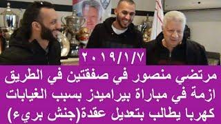 اخبار الزمالك اليوم ** 2019/1/7 | مرتضي منصور في صفقات للزمالك كهربا يطالب بتعدل عقده