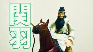 figma 横山光輝 三国志 関羽 レビュー Sangokushi Romance of the Three Kingdoms Guan Yu Figure