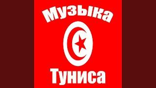 Классический музыка туниса