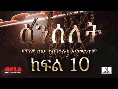 Senselet Drama S01 E10 seneselete meerafe 1 kfele 10